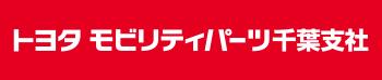 トヨタモビリティパーツ株式会社 千葉支社