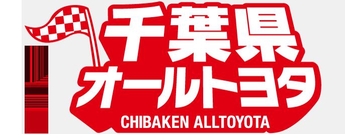 千葉県オールトヨタ